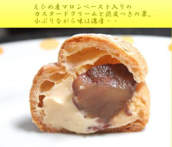 栗のシュークリーム8個セット