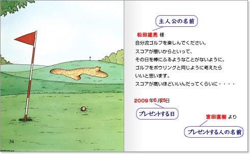 名入れができる絵本:ゴルフの極意(プレゼント)