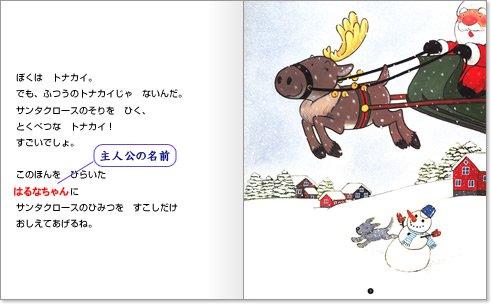名入れができる絵本:世界飛脚のサンタクロース(子供向けプレゼント)