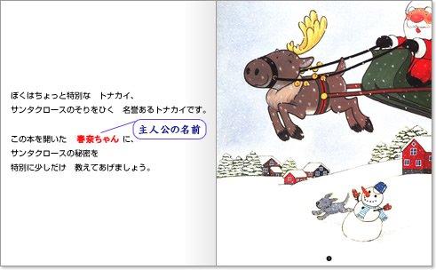 名入れができる絵本:世界飛脚のサンタクロース