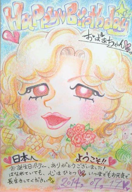 似顔絵メッセージ(誕生日・記念日用:ほんわかカラフル画)
