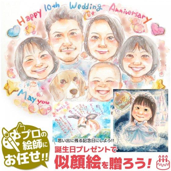 似顔絵メッセージ(誕生日・記念日用:ほんわかウキウキ画)