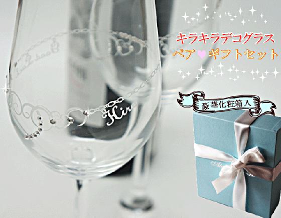 ハートペアネームグラス(ワイン)オリジナルネーム入り