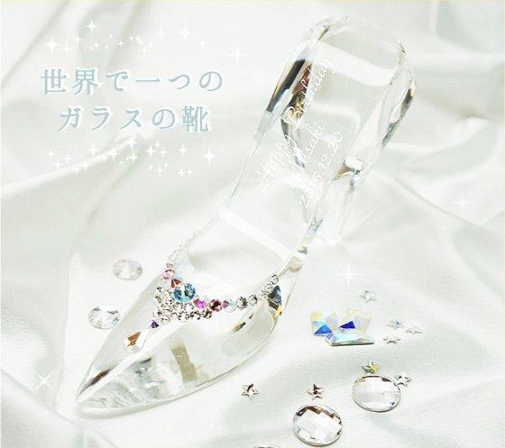 クリスタルガラス:シンデレラのガラスの靴【名入れ】