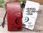 ほぼ全機種対応!ペア名入れスマホケース手帳型:合皮ハートカップデザイン(ペアライン)