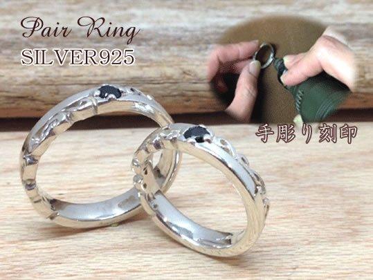 名入れペアリング(指輪)シルバー「アラベスク装飾ブラックジルコニア」