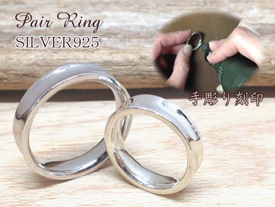 名入れペアリング(指輪)シルバー「コンケーブ」