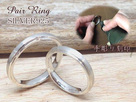 名入れペアリング(指輪)シルバー「マット加工サテンシルク」