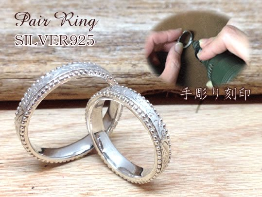名入れペアリング(指輪)シルバー「ミルグレイ唐草」