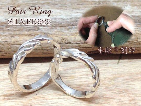 名入れペアリング(指輪)シルバー「リーフ」