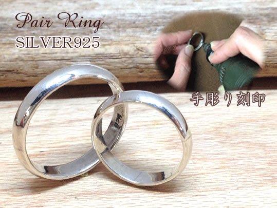 名入れペアリング(指輪)シルバー「シンプルメッセージ」