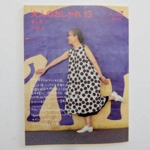 Arne(アルネ) BOOKS「大人のおしゃれ13 春と夏'16」