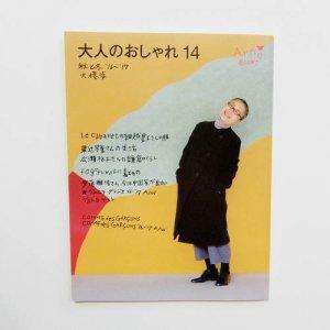 Arne(アルネ) BOOKS「大人のおしゃれ14 秋と冬'16〜'17」