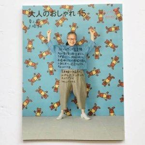 Arne(アルネ) BOOKS「大人のおしゃれ15 春と夏'17」大橋歩