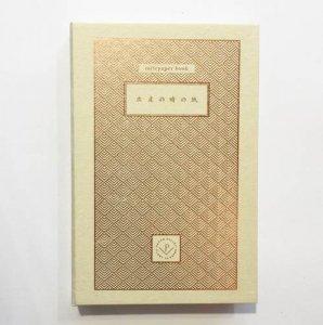 PAPER VALLEY/milepaper book 出産の時の紙