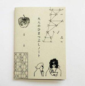 【水縞】大人のひまつぶしノート
