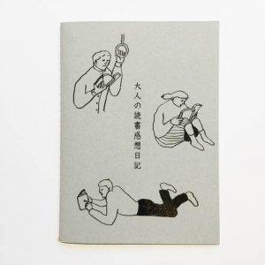 【水縞】大人の読書感想日記