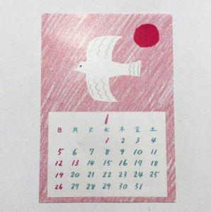 【芳野】2020年カレンダー