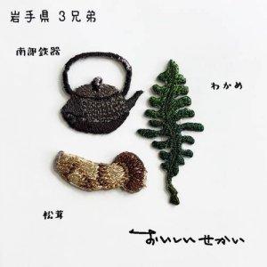 【おいしいせかい】ワッペン/岩手県三兄弟