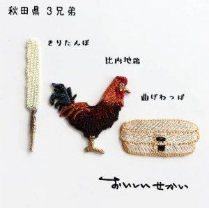 【おいしいせかい】ワッペン/秋田県三兄弟