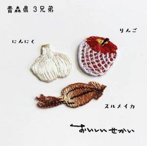 【おいしいせかい】ワッペン/青森県三兄弟