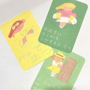 ニシワキタダシ ポストカード1