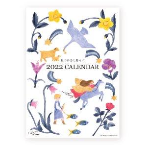 【柊有花】2022 カレンダー