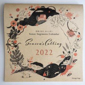 杉本さなえカレンダー 2022年