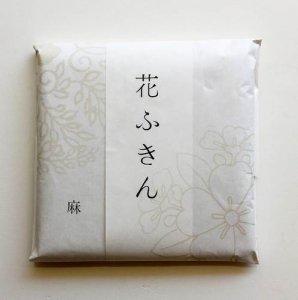 【遊中川】麻ふきん