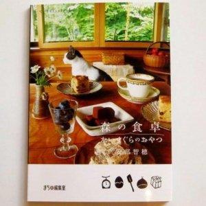 てくりbooklet.4「森の食卓 たいまぐらのおやつ/安部智穂」