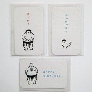 【西東】おはぎやまメッセージカード なかま