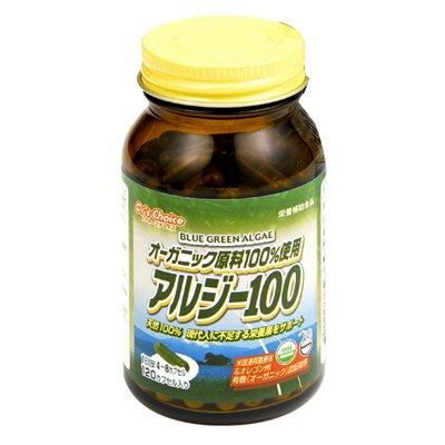 【送料無料】アルジー100〜(250カプセル)マルチミネラルビタミン