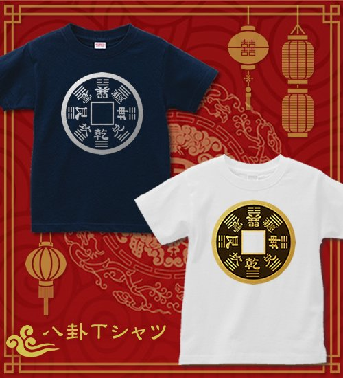 <img class='new_mark_img1' src='https://img.shop-pro.jp/img/new/icons5.gif' style='border:none;display:inline;margin:0px;padding:0px;width:auto;' />八卦図Tシャツ H-0242の画像