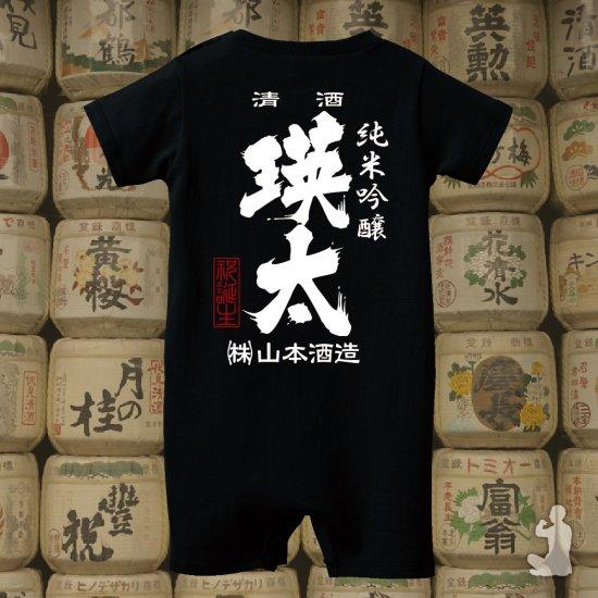 日本酒貼札ロンパース(黒)