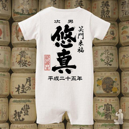日本酒貼札ロンパース(白)
