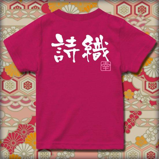 背面筆文字(牡丹)