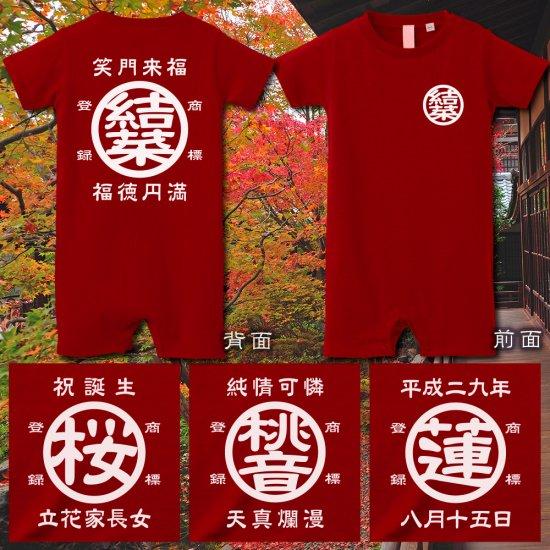 江戸前ロンパース(赤)