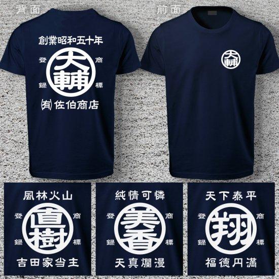江戸前Tシャツ(紺:大人)