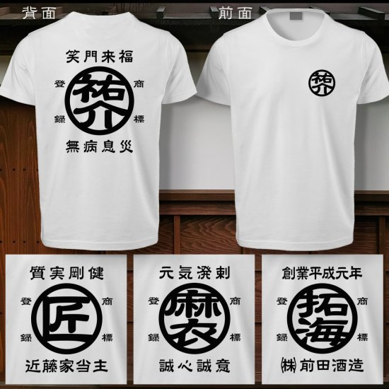 江戸前Tシャツ(白:大人)