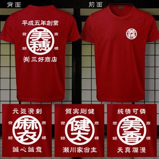 江戸前Tシャツ(赤:大人)