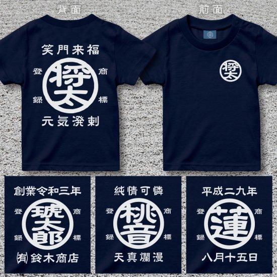 江戸前Tシャツ(紺)