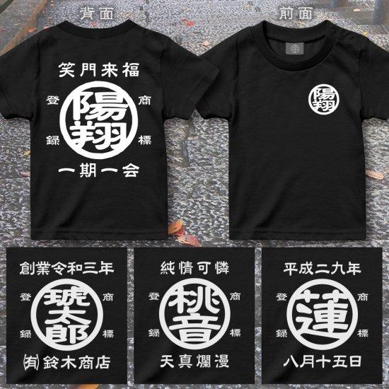 江戸前Tシャツ(墨)