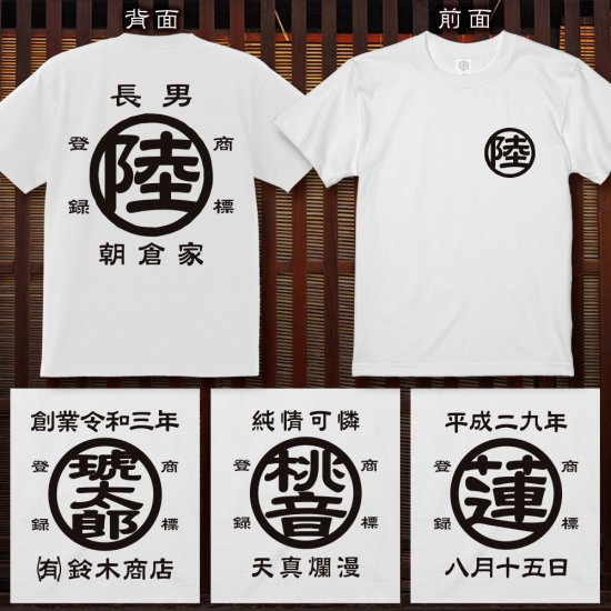 江戸前Tシャツ(白)