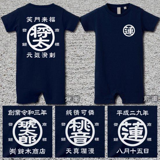 江戸前ロンパース(紺)