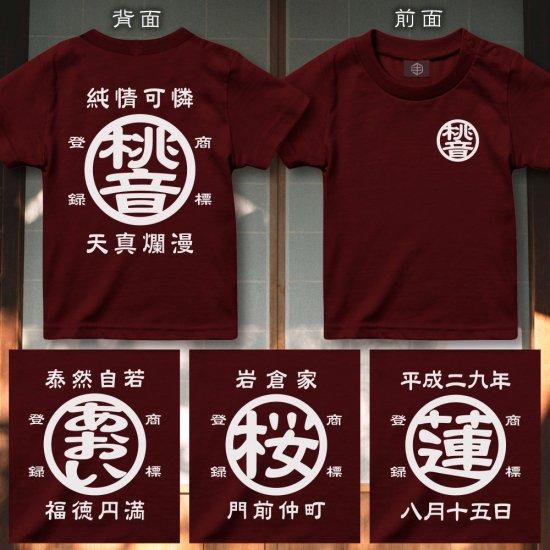 江戸前Tシャツ(小豆)