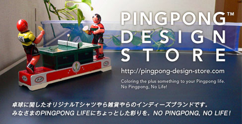 NO PINGPONG, NO LIFE!