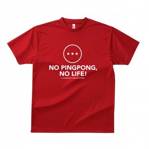 【卓球 Tシャツ】NO PINGPONG, NO LIFE! 3STAR【バーガンディ】
