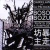 Darklaw vs. Dj Psi Kick / BOSOBOZU