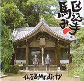 仏子&mr.dirty _ 駆け込み寺 [新CD]