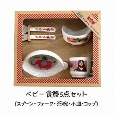 stample スタンプル ベビー食器5点セット